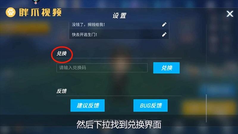 逃跑吧少年兑换码怎么使用(2)