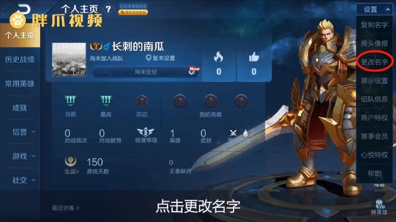 王者荣耀名字特殊符号怎么打(3)