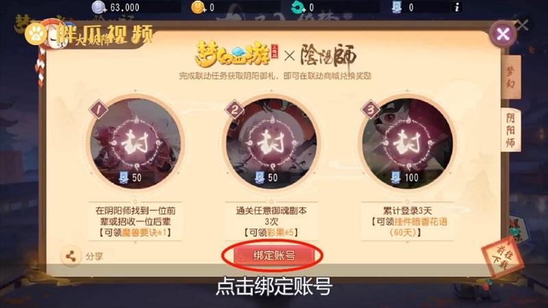 梦幻西游三维版绑定码在哪里(4)
