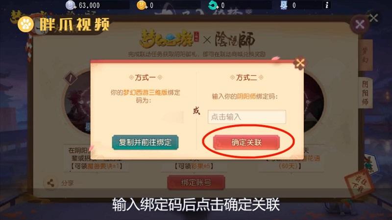 梦幻西游三维版绑定码在哪里(5)