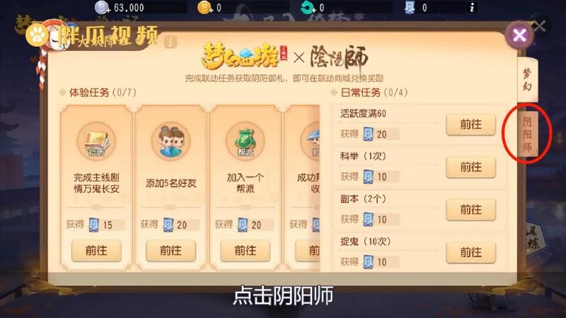 梦幻西游三维版绑定码在哪里(3)