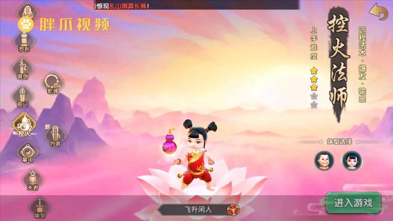寻仙手游最佳平民职业(5)