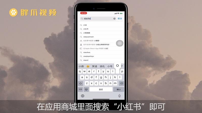 小红书怎么下载(2)