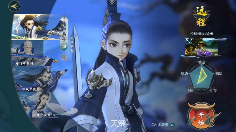 剑网3指尖江湖哪个职业厉害(2)