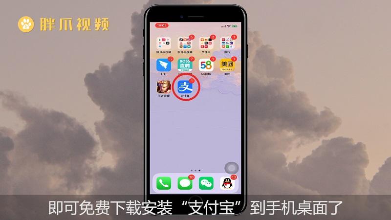 支付宝下载安装到手机(4)