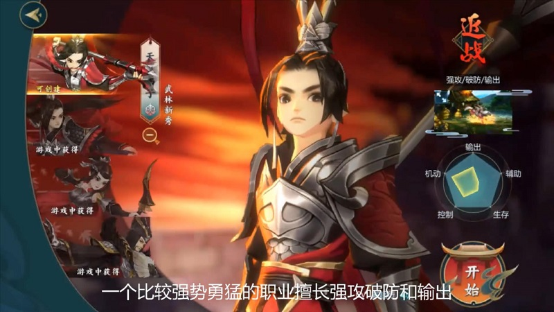剑网3指尖江湖哪个职业厉害(3)