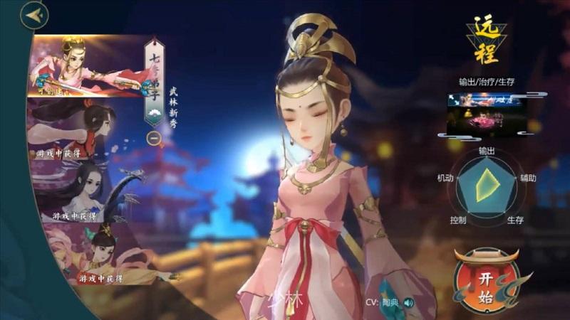剑网3指尖江湖哪个职业厉害(5)