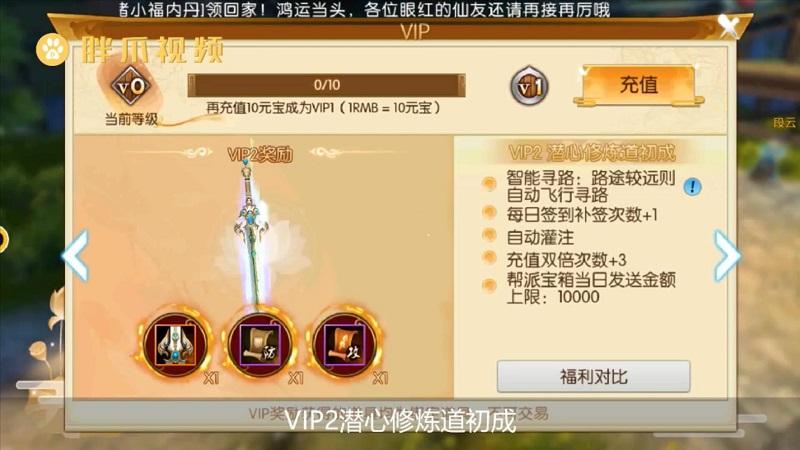 诛仙手游VIP价格表(3)