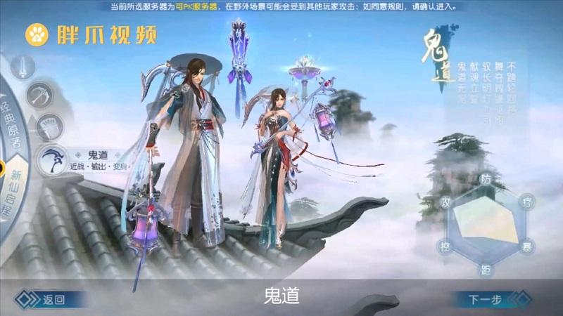诛仙手游平民职业选择(11)