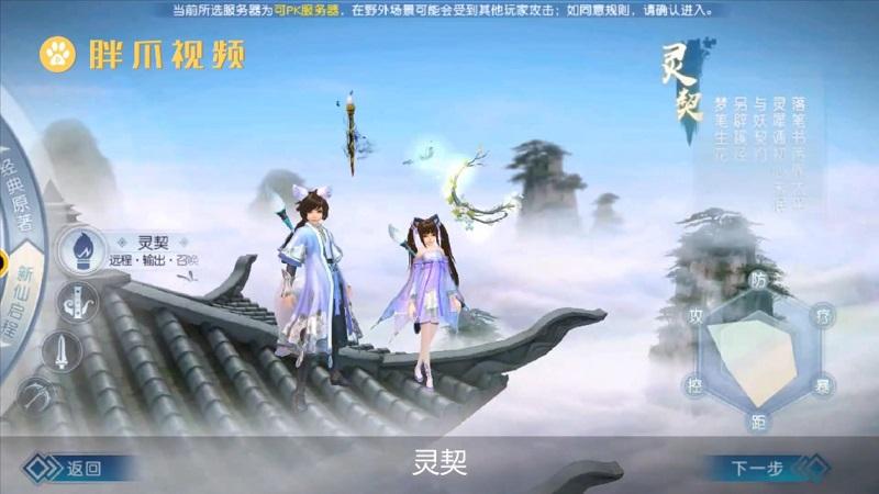 诛仙手游平民职业选择(7)