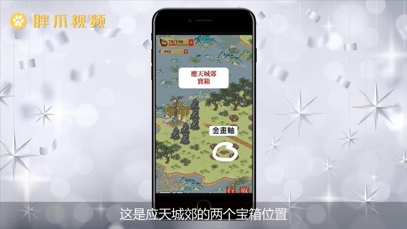 江南百景图宝箱在哪里(4)