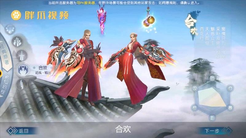 诛仙手游平民职业选择(4)