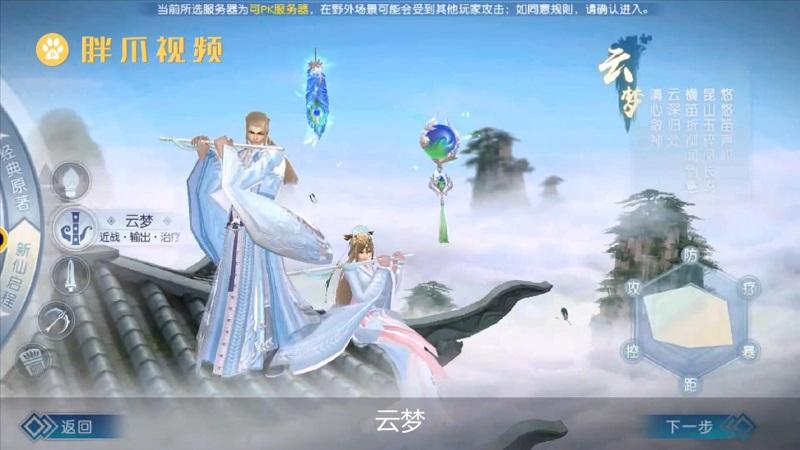 诛仙手游平民职业选择(6)