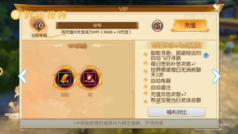 诛仙手游VIP价格表(4)