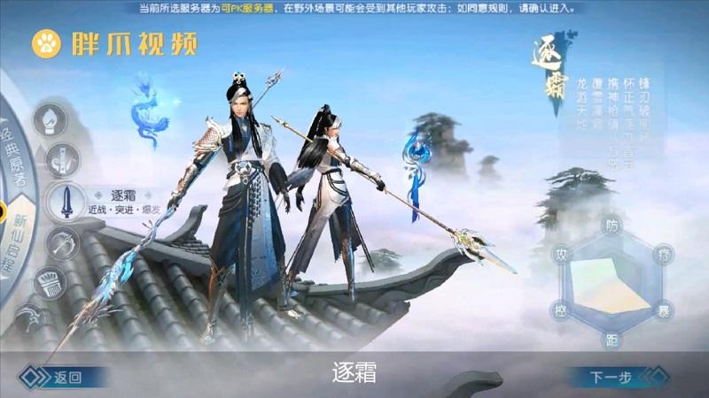 诛仙手游平民职业选择(8)