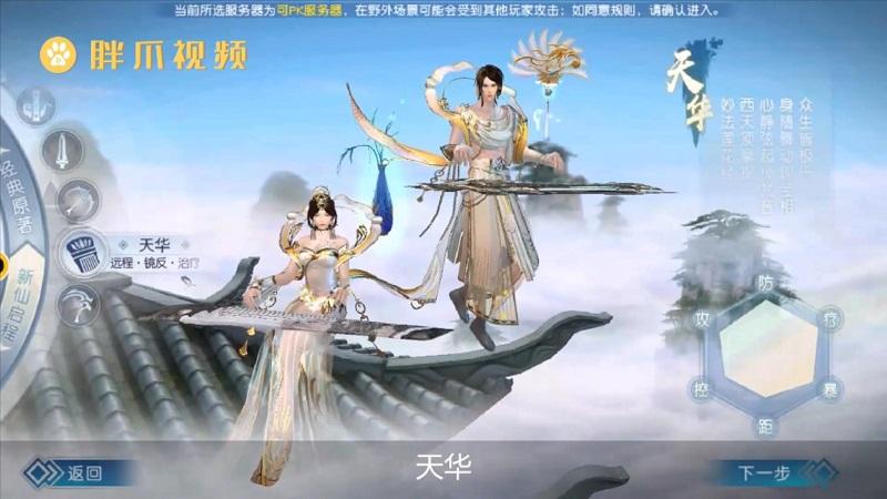 诛仙手游平民职业选择(10)