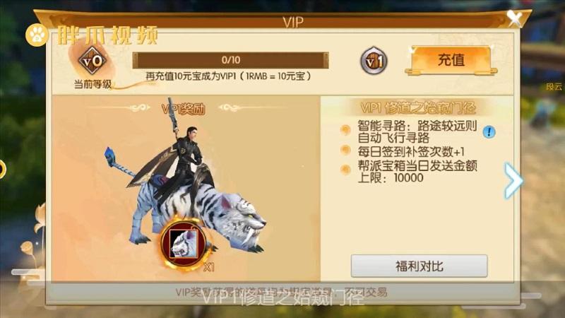 诛仙手游VIP价格表(2)