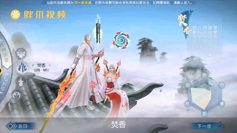 诛仙手游平民职业选择(2)