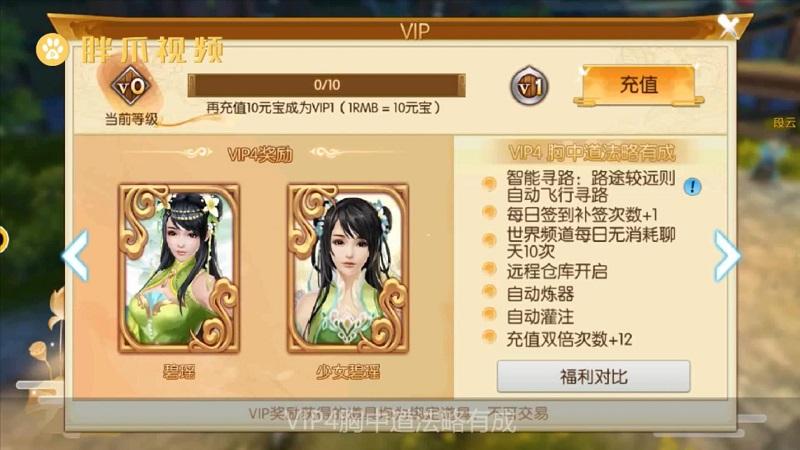 诛仙手游VIP价格表(5)