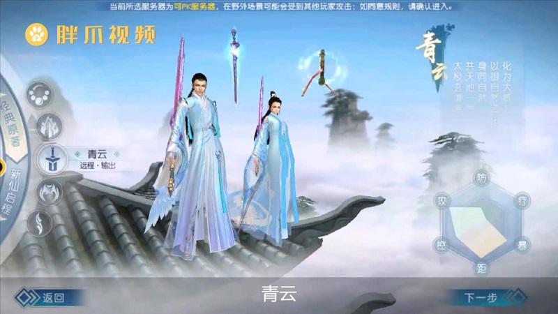 诛仙手游平民职业选择(3)