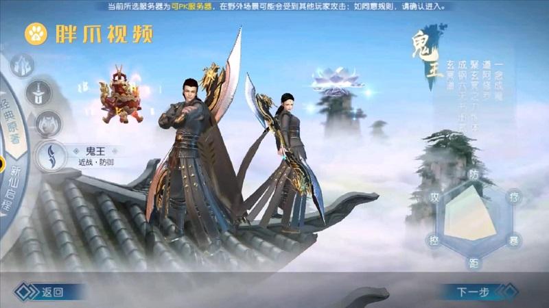 诛仙手游平民职业选择(5)