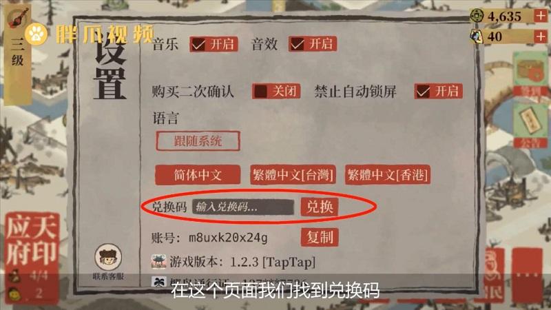 江南百景图兑换码在哪用(3)