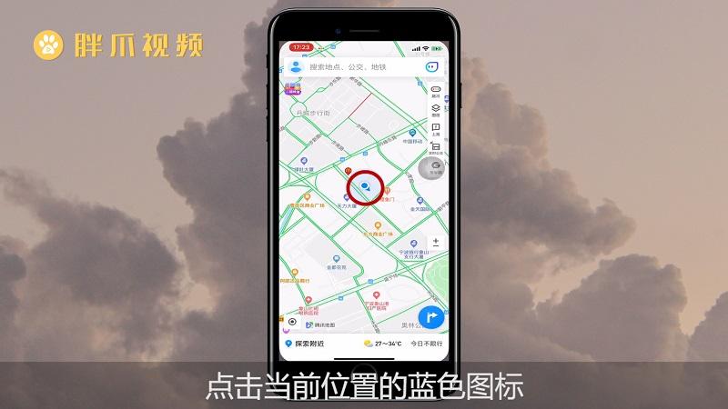 腾讯地图怎么分享位置(1)