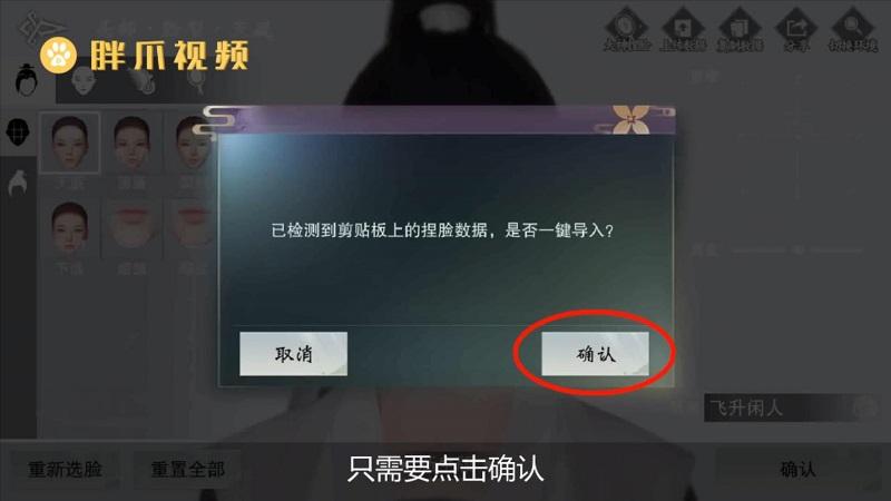 一梦江湖捏脸数据怎么导入(3)
