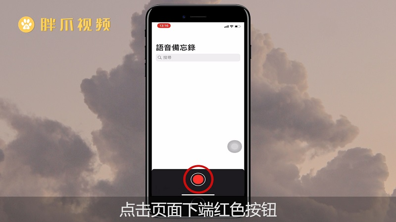 苹果手机怎么录音(3)