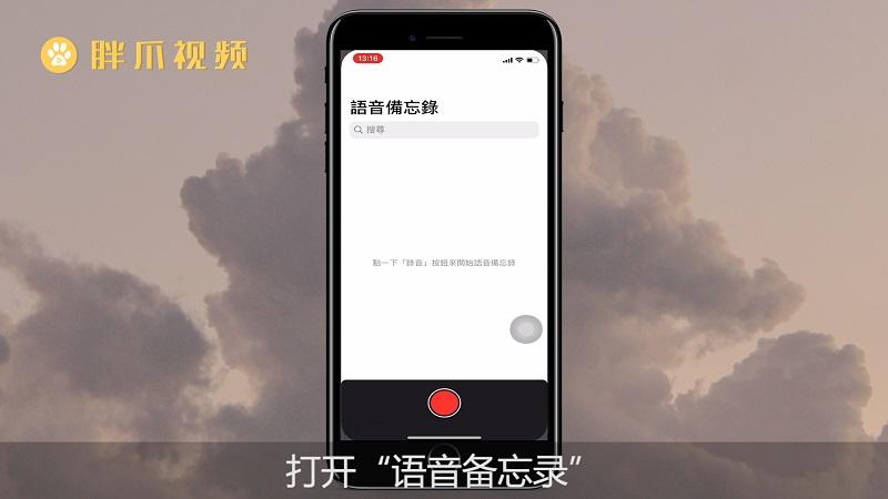 苹果手机怎么录音(2)