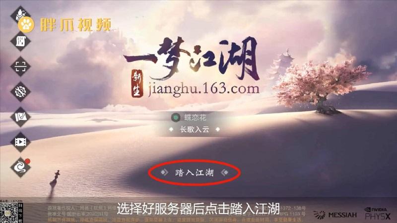 一梦江湖捏脸数据怎么导入(1)