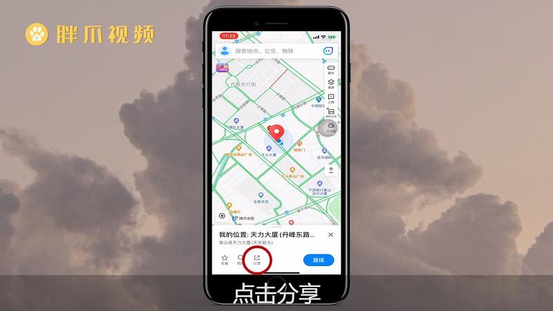 腾讯地图怎么分享位置(2)