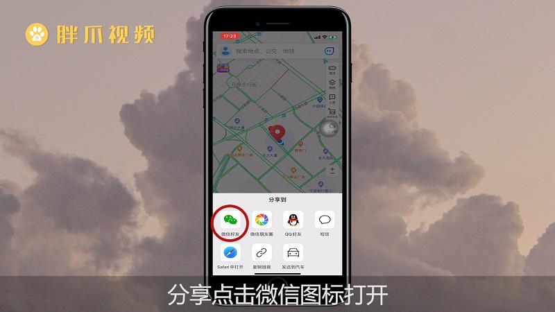 腾讯地图怎么分享位置(3)