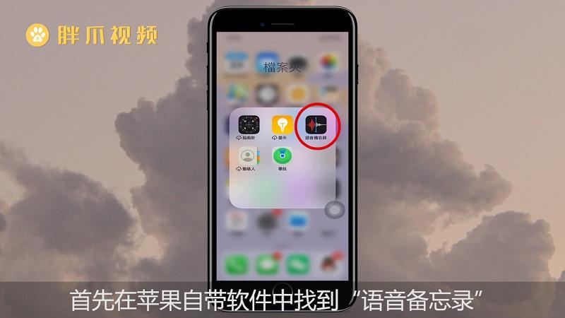 苹果手机怎么录音(1)