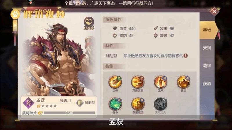 三国志幻想大陆阵容推荐(3)