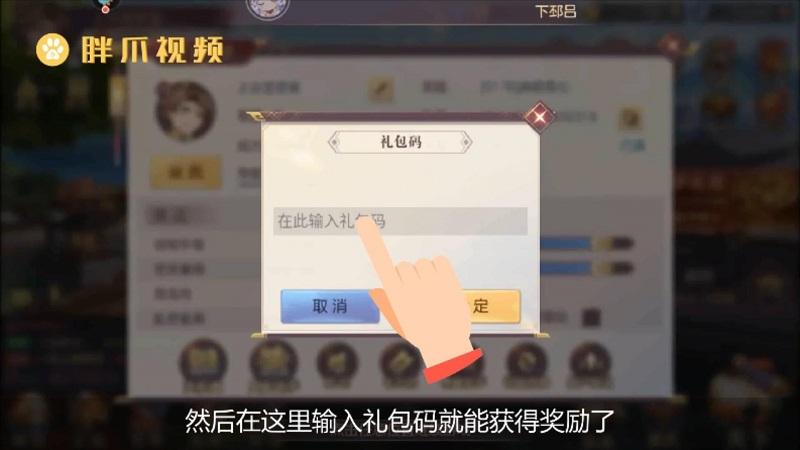 三国志幻想大陆礼包码哪里兑换(3)