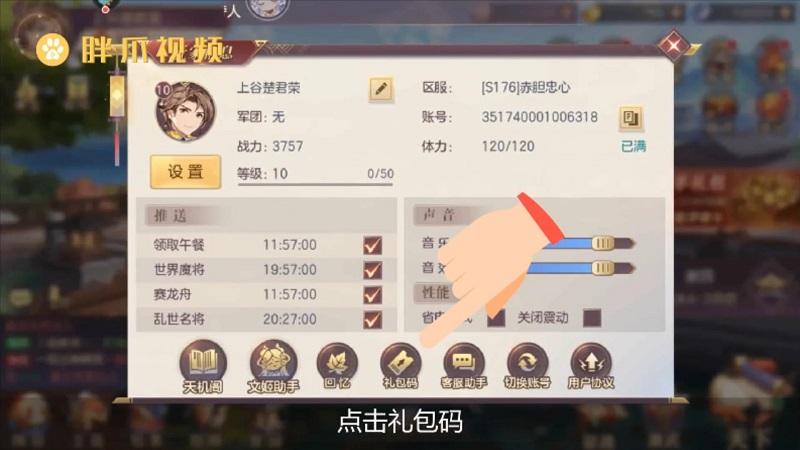 三国志幻想大陆礼包码哪里兑换(2)