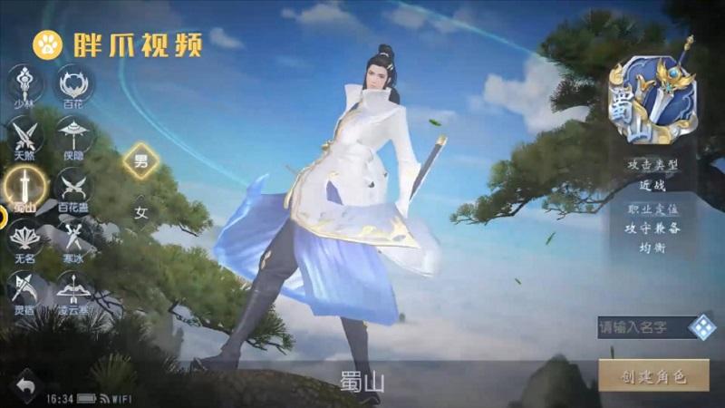 大唐无双手游职业推荐(3)