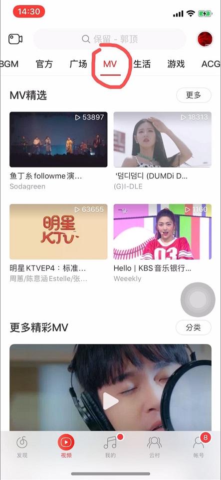 网易云音乐怎么下载mv(2)