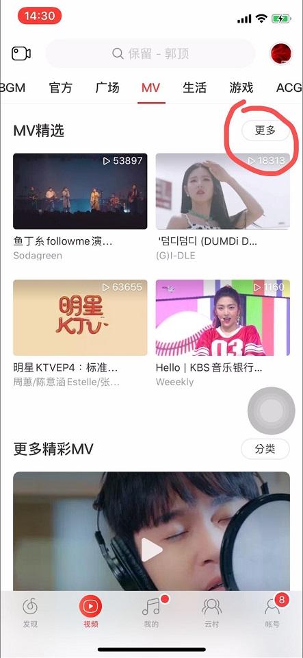 网易云音乐怎么下载mv(3)