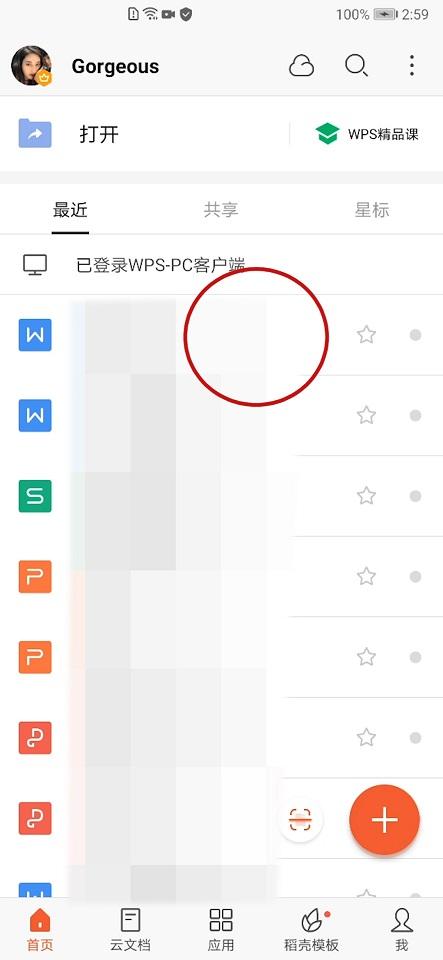 手机wps怎么发到qq邮箱(1)