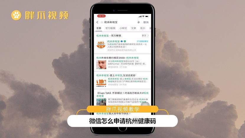 微信怎么申请杭州健康码
