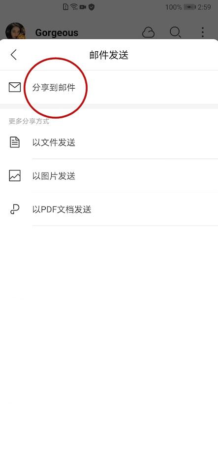 手机wps怎么发到qq邮箱(3)