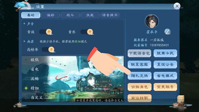 新笑傲江湖礼包怎么兑换(3)