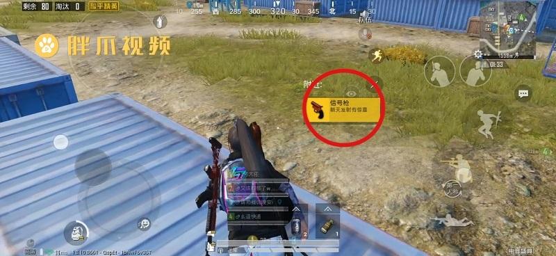 和平精英信号枪怎么用(1)