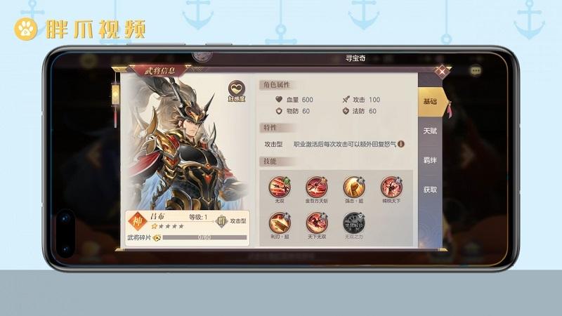 三国志幻想大陆吕布阵容推荐(1)