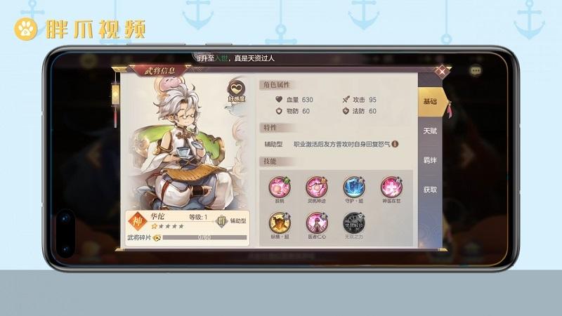 三国志幻想大陆吕布阵容推荐(5)