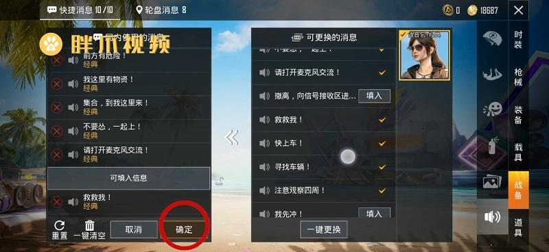 和平精英局内快捷消息怎么改(4)