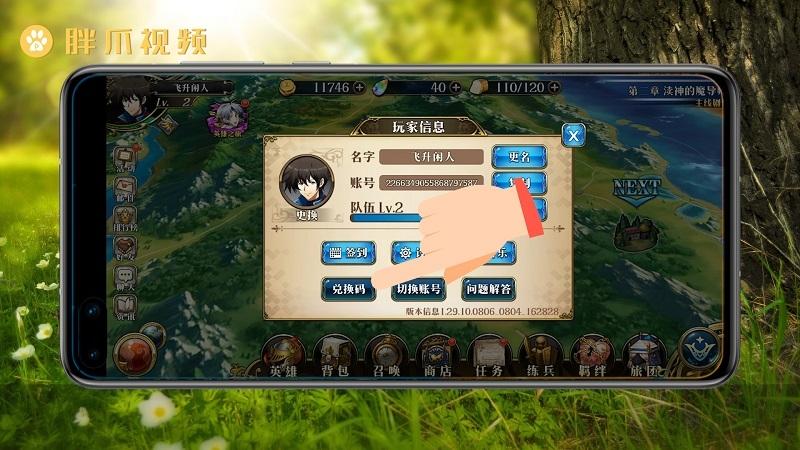 梦幻模拟战礼包码在哪里输入(2)