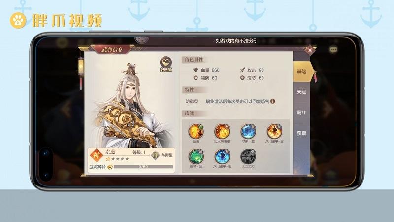 三国志幻想大陆吕布阵容推荐(2)